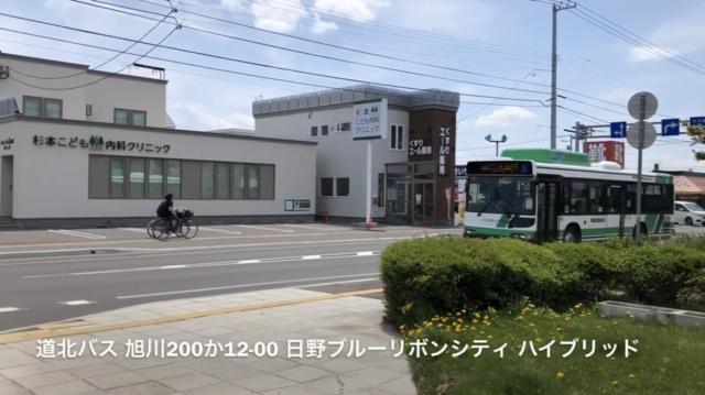 3105月_道北旭川200か1220-01.PNG
