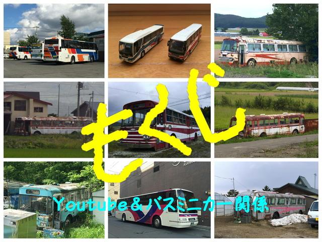 もくじバス好き組写真_02.jpg