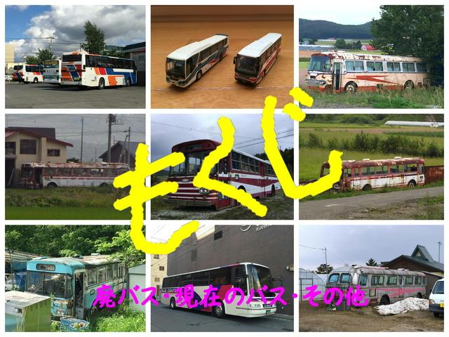 もくじバス好き組写真_03.jpg