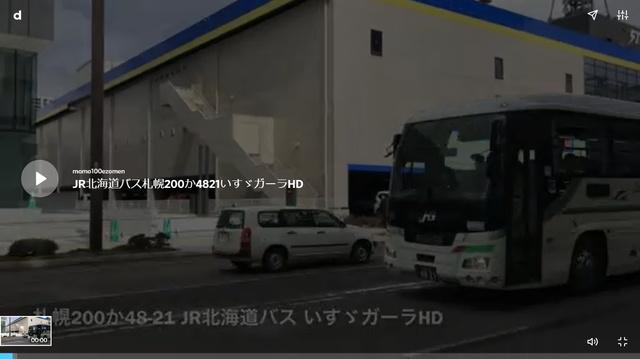 札幌200か4821ガーラスクショ01.jpg