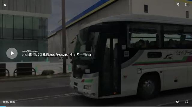 札幌200か4821ガーラスクショ02.jpg