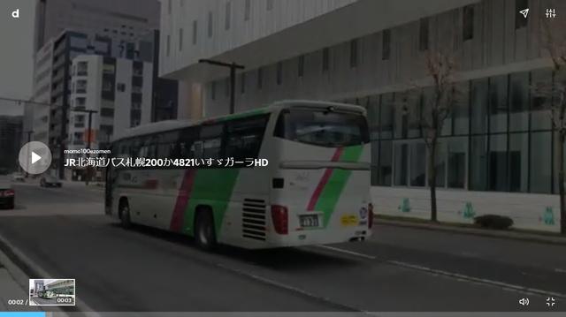 札幌200か4821ガーラスクショ03.jpg